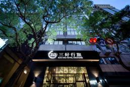 三好行旅 Sun Hao Hotel.Taichung