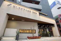 Kuretake高級旅館 - 濱松站南口 Kuretake Inn Hamamatsuekiminamiguchi Premium