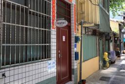35平方米1臥室獨立屋 (鹽埕區) - 有1間私人浴室 Just Life Hostel-MRT Yanchengpu station Exit 3