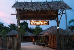 巴恩丁里姆努姆度假村 Baandin Rimnum Resort