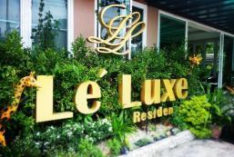 豪華公寓 Le Luxe Residence
