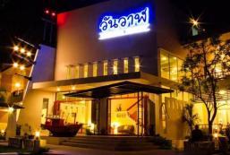 運旺度假村 One Wan Resort
