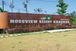莫斯維尤度假酒店 Mossview Resort