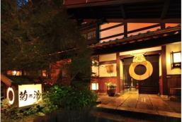 菊之湯溫泉旅館 Kikunoyu Ryokan