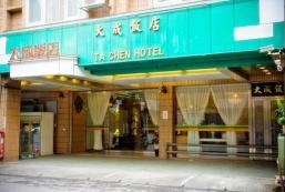 大成飯店 Day-Chen Hotel