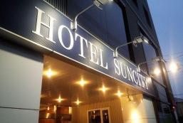 函館陽光城市酒店 Hotel Suncity Hakodate
