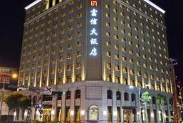 富信大飯店 - 台北旗艦館 Fushin Hotel-Taipei
