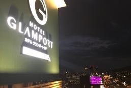 神戶格蘭波特酒店 Hotel Glamport KOBE