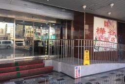 樺谷大飯店 Hua Ku Hotel