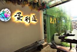 台南蛋行道旅宿 Tainan Danxingdao