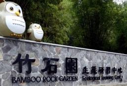 日月潭竹石園生態渡假會館 Sun Moon Lake Bamboo Rock Garden