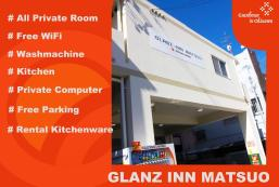 松尾格蘭茲旅館 - 沖繩旅館 Glanz-Inn Matsuo - Guesthouse in Okinawa