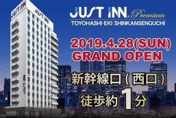 JUST INN Premium豐橋站新幹線口 JUST INN Premium Toyohashi Station