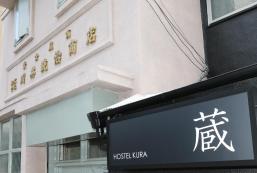 藏青年旅舍 Hostel Kura