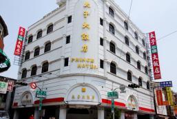 太子大飯店 Tai Zih Hotel