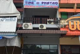 帕堯時光家庭旅館 Time @ Phayao Homestay