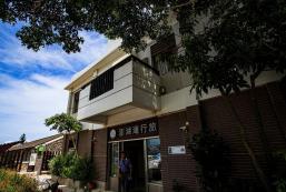 貝富門旅館(澎湖灣行旅) Penghu Bay Resort