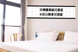 25平方米1臥室獨立屋 (東港鎮) - 有1間私人浴室 (Dongfan)HOMESTAY B&B Pure nature gray room 4F
