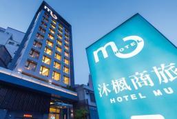 沐楓商旅 Hotel Mu