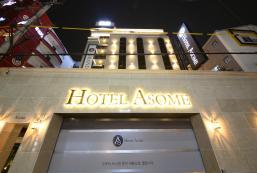 阿索姆酒店 ASOME HOTEL