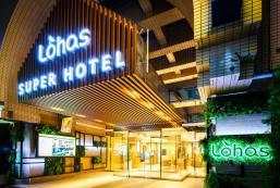 超級酒店 - Lohas池袋站北口 Super Hotel Lohas Ikebukuro-Eki Kitaguchi