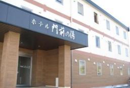門前之湯酒店 Hotel Monzen No Yu