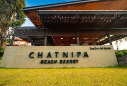莫爾森戈查特尼帕海灘度假村 Chatnipa Beach Resort by Morseng