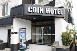 硬幣酒店 Coin Hotel