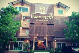 公園酒店 Le Parc Wangnang Hotel