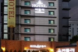 畢拿酒店 Hotel Butler