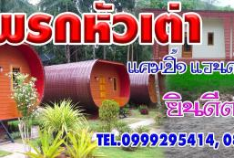 15平方米5臥室平房 (詩納卡琳) - 有1間私人浴室 Preak Hua Tao Camping and Homestay