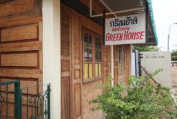 素可泰綠之家 Green House Sukhothai