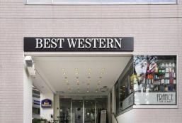 最佳西方橫濱酒店 Best Western Yokohama