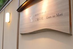Goen之森旅館 Goen no Mori