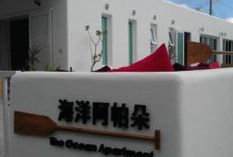 海洋阿帕朵民宿 The Ocean Apartment
