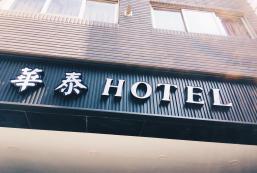 華泰經典旅店 Hua Tai Hotel