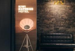 奇異果快捷旅店 - 站前館 Kiwi Express Hotel – Taichung Station Branch II