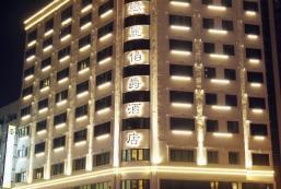 致麗伯爵酒店 Grand Earl Hotel