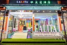 拉麗塔精品酒店 Lalita Boutique Hotel