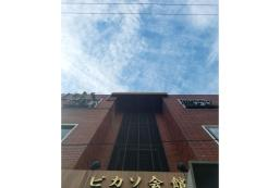 再花旅館 Guest House Saika Hostel