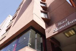 昭明館酒店 Hotel Shoumeikan