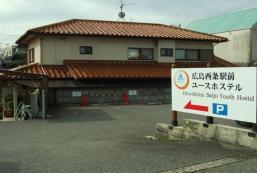 廣島市西條青年旅舍 Hiroshima Saijo Youth Hostel