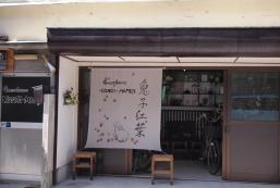 Usagi - Momiji民宿 Guesthouse Usagi - Momiji