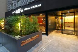 WBF難波班拉庫酒店 Hotel WBF Namba BUNRAKU