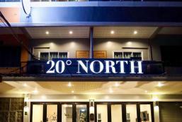 美賽20北方酒店 20 North Hotel Mae Sai