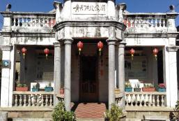 閩南旅店3館 Minnan Inn III