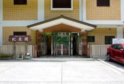 犬鳴山溫泉酒店紀泉閣 Inunakiyama Onsen Hotel Kisenkaku