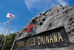 沖繩Oriental Hills度假村 Oriental Hills Okinawa Resort