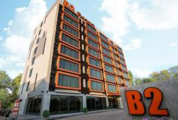 烏隆B2精品經濟酒店 B2 Udon Thani Boutique and Budget Hotel