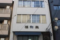 福和樂旅館 Fukuwaraku Guesthouse